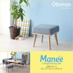 北欧デザインリビングダイニングセット【Manee】マニー オットマン