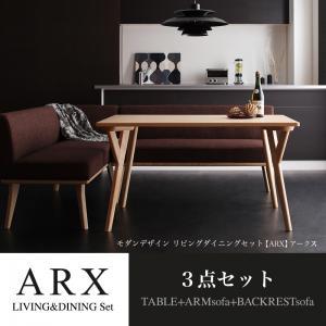 モダンデザインリビングダイニングセット【ARX】アークス 3点セット