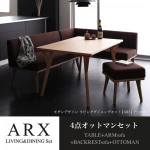 モダンデザインリビングダイニングセット【ARX】アークス 4点オットマンセット