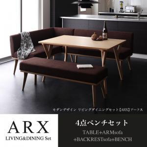 モダンデザインリビングダイニングセット【ARX】アークス 4点ベンチセット