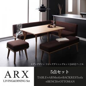 モダンデザインリビングダイニングセット【ARX】アークス 5点セット
