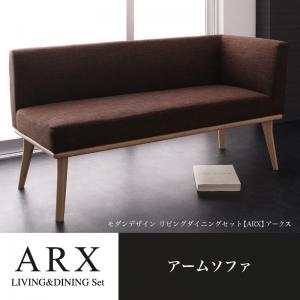 【スーパーSALE限定価格】モダンデザインリビングダイニングセット【ARX】アークス アームソファ