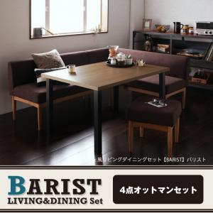 モダンカフェ風リビングダイニングセット【BARIST】バリスト 4点オットマンセット