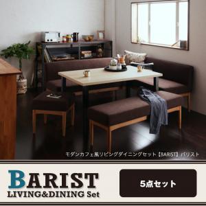モダンカフェ風リビングダイニングセット【BARIST】バリスト 5点セット