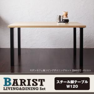モダンカフェ風リビングダイニングセット【BARIST】バリスト スチール脚テーブル(W120)