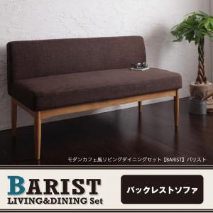 モダンカフェ風リビングダイニングセット【BARIST】バリスト バックレストソファ