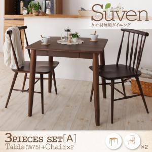 タモ無垢材ダイニング【Suven】スーヴェン/3点セットA(テーブルW75+チェア×2)