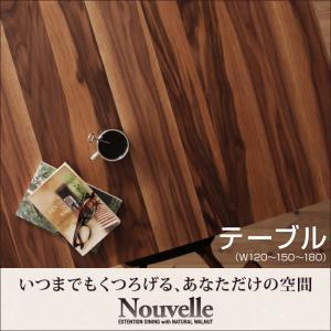 天然木ウォールナットエクステンションダイニング【Nouvelle】ヌーベル/テーブル(W120-150-180)