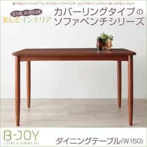 選べるカバーリング!!ミックスカラーソファベンチ リビングダイニングセット【B-JOY】ビージョイ ダイニングテーブル(W150)
