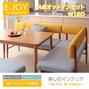選べるカバーリング!!ミックスカラーソファベンチ リビングダイニングセット【E-JOY】イージョイ 4点オットマンセット(W120)