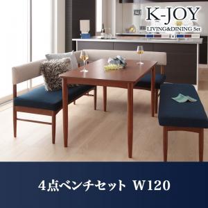 選べるカバーリング!!ミックスカラーソファベンチ リビングダイニングセット【K-JOY】ケージョイ 4点ベンチセット(W120)