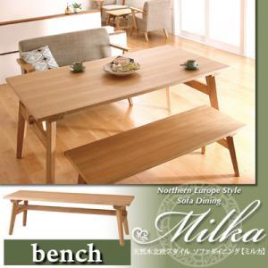 天然木北欧スタイル ソファダイニング 【Milka】ミルカ ベンチ