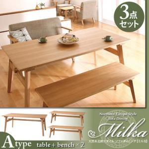天然木北欧スタイル ソファダイニング 【Milka】ミルカ 3点セット(Aタイプ)