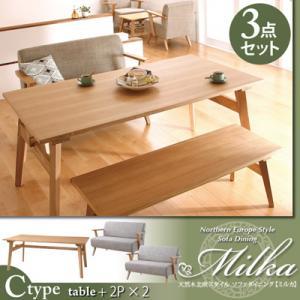 天然木北欧スタイル ソファダイニング 【Milka】ミルカ 3点セット(Cタイプ)