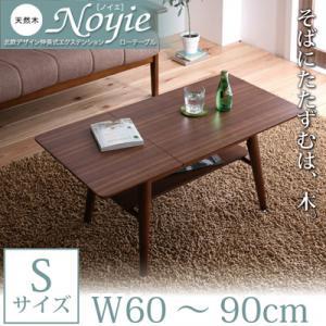 天然木北欧デザイン伸長式エクステンションローテーブル【Noyie】ノイエ Sサイズ(W60-90)