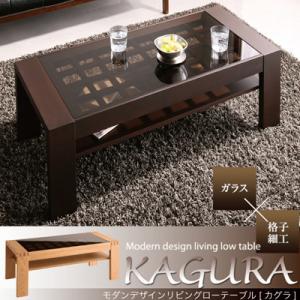 ガラス×格子細工 モダンデザインリビングローテーブル【KAGURA】かぐら