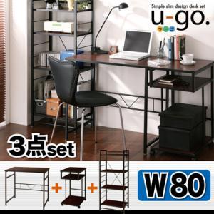 シンプルスリムデザイン 収納付きパソコンデスクセット 【u-go.】ウーゴ/3点セットAタイプ(デスクW80+サイドワゴン+シェルフラック)