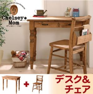 天然木カントリーデザイン家具シリーズ【Chelsey*Mom】チェルシー・マム/デスク&チャーチチェアセット