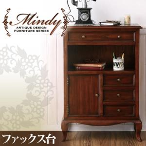 本格アンティークデザイン家具シリーズ【Mindy】ミンディ/ファックス台(電話台)