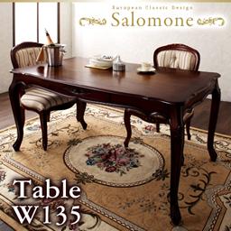 ヨーロピアンクラシックデザイン アンティーク調ダイニング【Salomone】サロモーネ/ダイニングテーブル(W135)