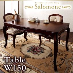 ヨーロピアンクラシックデザイン アンティーク調ダイニング【Salomone】サロモーネ/ダイニングテーブル(W150)