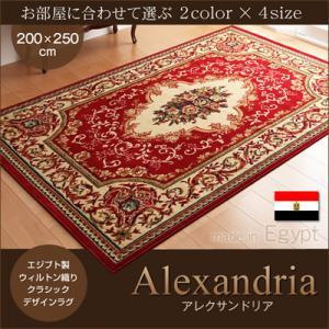 エジプト製ウィルトン織りクラシックデザインラグ【Alexandria】アレクサンドリア 200×250cm