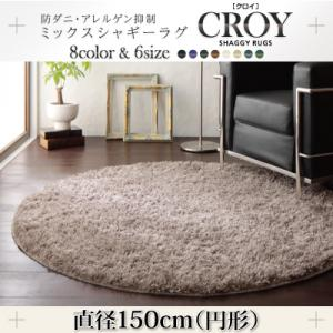 防ダニ・アレルゲン抑制ミックスシャギーラグ【CROY】クロイ 直径150cm(円形)