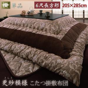 更紗模様こたつ掛け敷き布団 掛け単品 6尺長方形
