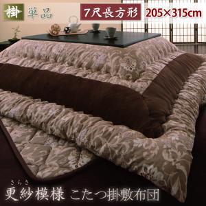 更紗模様こたつ掛け敷き布団 掛け単品 7尺長方形