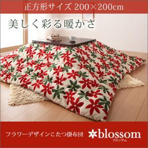 フラワーデザインこたつ掛布団【blossom】ブロッサム正方形サイズ