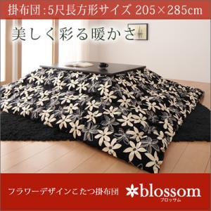 フラワーデザインこたつ掛布団【blossom】ブロッサム5尺長方形サイズ