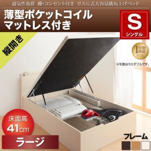 通気性抜群 棚コンセント付 大容量跳ね上げベッド Prostor プロストル 薄型ポケットコイルマットレス付き 縦開き シングル ラージ
