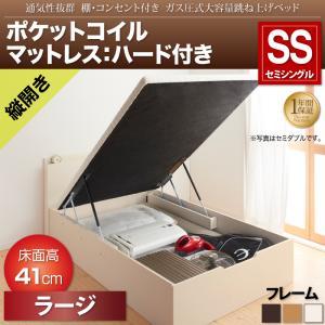 通気性抜群 棚コンセント付 大容量跳ね上げベッド Prostor プロストル ポケットコイルマットレスハード付き 縦開き セミシングル ラージ