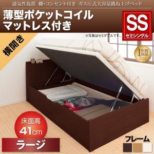通気性抜群 棚コンセント付 大容量跳ね上げベッド Prostor プロストル 薄型ポケットコイルマットレス付き 横開き セミシングル ラージ