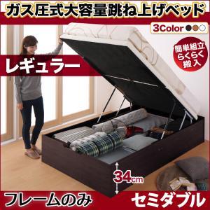 簡単組立・らくらく搬入_ガス圧式大容量跳ね上げベッド Mysel マイセル ベッドフレームのみ 縦開き セミダブル 深さレギュラー
