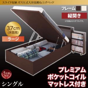 スライド収納_大容量ガス圧式跳ね上げベッド Many-IN メニーイン プレミアムポケットコイルマットレス付き 縦開き シングル 深さラージ