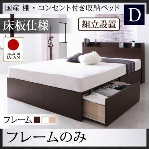 組立設置 国産 棚・コンセント付き収納ベッド Fleder フレーダー ベッドフレームのみ 床板仕様 ダブル