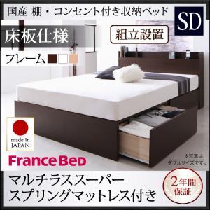 組立設置 国産 棚・コンセント付き収納ベッド Fleder フレーダー マルチラススーパースプリングマットレス付き 床板仕様 セミダブル