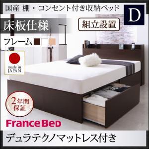 組立設置 国産 棚・コンセント付き収納ベッド Fleder フレーダー デュラテクノスプリングマットレス付き 床板仕様 ダブル