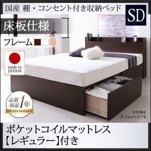 国産 棚・コンセント付き収納ベッド Fleder フレーダー ポケットコイルマットレスレギュラー付き 床板仕様 セミダブル