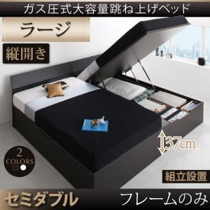 組立設置 モダンデザイン_ガス圧式大容量跳ね上げベッド Criteria クリテリア ベッドフレームのみ 縦開き セミダブル ラージ