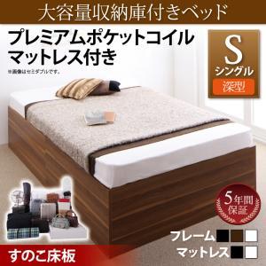大容量収納庫付きベッド SaiyaStorage サイヤストレージ プレミアムポケットコイルマットレス付き 深型 すのこ床板 シングル