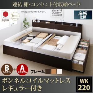 連結 棚・コンセント付収納ベッド Ernesti エルネスティ ボンネルコイルマットレスレギュラー付き 床板 B(S)+A(SD)タイプ ワイドK220(S+SD)
