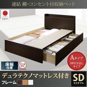 連結 棚・コンセント付収納ベッド Ernesti エルネスティ デュラテクノスプリングマットレス付き 床板 Aタイプ セミダブル