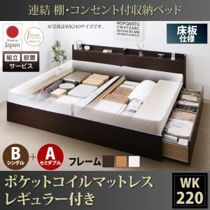 組立設置 連結 棚・コンセント付収納ベッド Ernesti エルネスティ ポケットコイルマットレスレギュラー付き 床板 B(S)+A(SD)タイプ ワイドK220(S+SD)