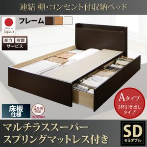 組立設置 連結 棚・コンセント付収納ベッド Ernesti エルネスティ マルチラススーパースプリングマットレス付き 床板 Aタイプ セミダブル