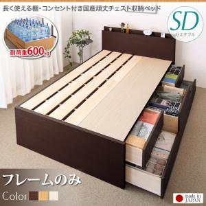 長く使える棚・コンセント付国産頑丈チェスト収納ベッド Heracles ヘラクレス ベッドフレームのみ セミダブル