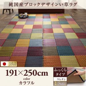 純国産ブロックデザインい草ラグ lilima リリーマ ふっくら 12mm 191×250cm