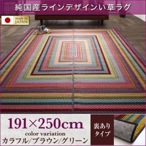 純国産ラインデザインい草ラグ ludima ルディマ 裏地あり 191×250cm