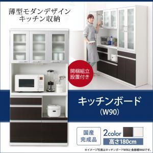 組立設置 奥行41cmの薄型モダンデザインキッチン収納 Sfida スフィーダ キッチンボード W90
